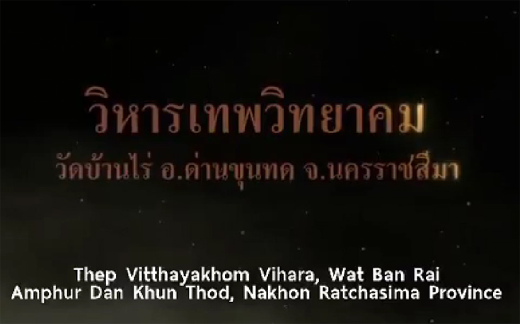 Thep Wittayakom Vihara is located at Wat Baan Rai Dharma Park, Dan Khun Tod district of Nakhon Ratchasima province